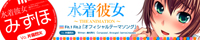 大江戸宅急便「みずほ 水着彼女 〜THE ANIMATION〜 Fit.1 Fit.2 「オフィシャルテーマソング」
