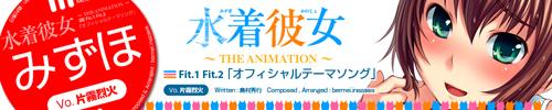 市販のエロアニメ「水着彼女」のテーマソングを同人でシングルカット。原作... みずほ / 大江戸